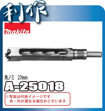 マキタ 角ノミ [ A-25018 ] 寸法27mm