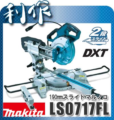 【マキタ】 スライドマルノコ 190mm 《 LS0717FL 》レーザー&LEDライト付き マキタ スライド 丸ノコ 丸のこ 190mm LS0717FL makita 送料無料