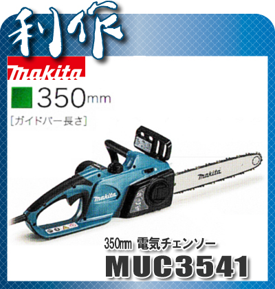 愛用 【マキタ】350mm電気チェンソー《MUC3541》 送料無料 送料無料 [チェーンソー], コレクションシバ:0750e86f --- canoncity.azurewebsites.net