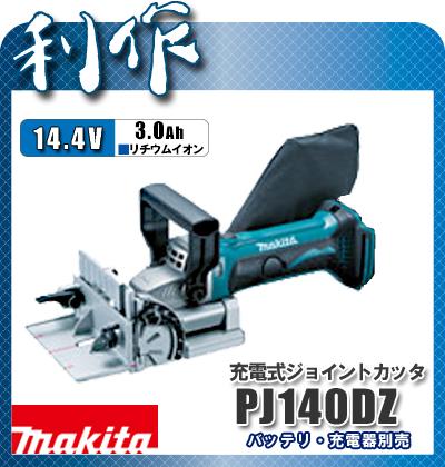 マキタ 充電式ジョイントカッタ 100mm [ PJ140DZ ] 14.4V本体のみ / (バッテリ、充電器なし)