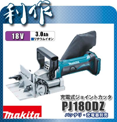 マキタ:充電式ジョイントカッタ PJ180DZ