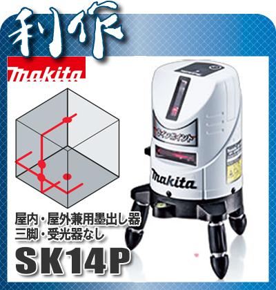 【マキタ】屋内・屋外兼用 レーザー墨出し器《 SK14P 》三脚・受光器別売 さげふり・ろく・鉛直ポイントライン