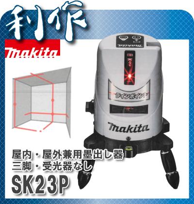 珍しい 【マキタ】屋内・屋外兼用 レーザー墨出し器《 SK23P SK23P 》三脚・受光器別売, 本物保証! :9b29ef17 --- canoncity.azurewebsites.net