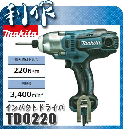 【マキタ】 インパクトドライバ 《 TD0220 》 100V / インパクトドライバー