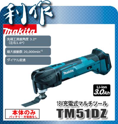 マキタ 充電式マルチツール [ TM51DZ ] 18V本体のみ / (バッテリ、充電器なし)カットソー