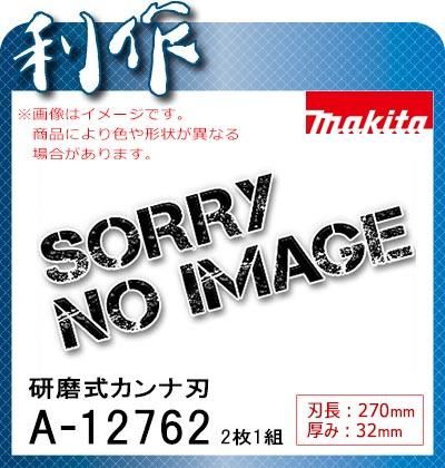 マキタ 研磨式カンナ刃 [ A-12762 ] 270×32mm / 2枚1組