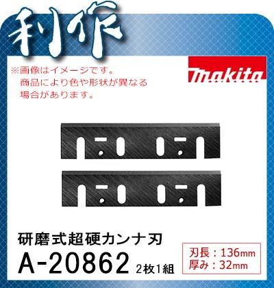 マキタ 研磨式超硬カンナ刃 [ A-20862 ] 136×32mm / 2枚1組