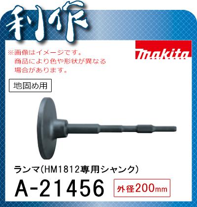 マキタ ランマ(六角シャンク) [ A-21456 ] 200mm / 地固め用