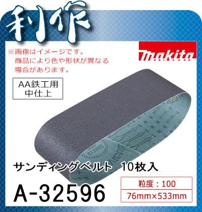 供makitasandinguberuto(搬运工人#100)[A-32596]76*533mm/AA铁匠使用的10张装