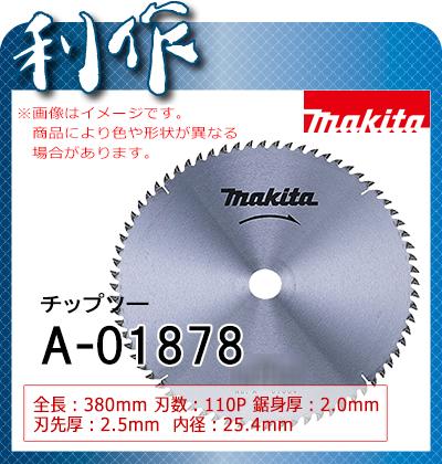 マキタ チップソー (木工・アルミ用) [ A-01878 ] 380mm×110P / スライドマルノコ・卓上マルノコ用