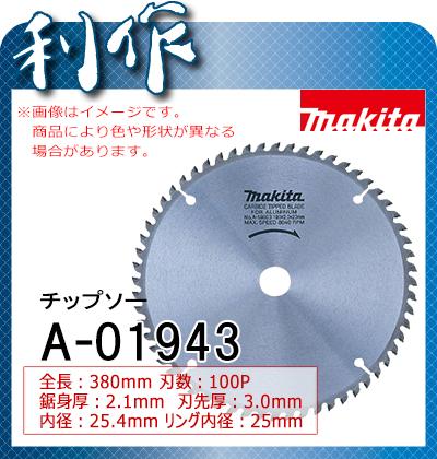 マキタ チップソー (アルミサッシ用) [ A-01943 ] 380mm×100P / スライドマルノコ・卓上マルノコ用