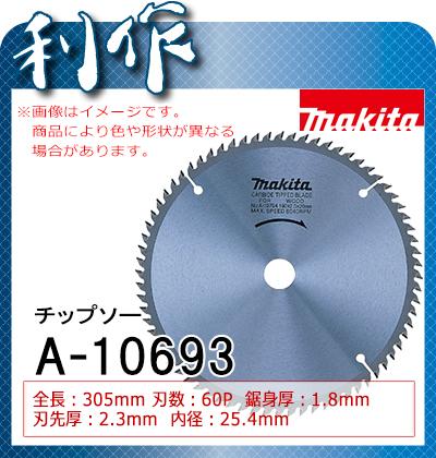 マキタ チップソー (一般木工用) [ A-10693 ] 305mm×60P / スライドマルノコ・卓上マルノコ用