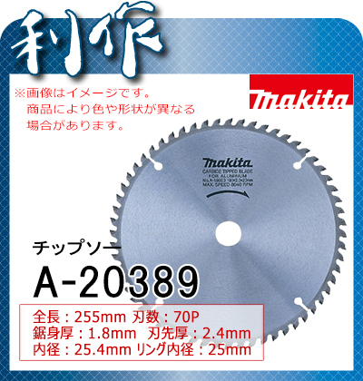 マキタ チップソー (アルミサッシ用) [ A-20389 ] 255mm×70P / スライドマルノコ・卓上マルノコ用