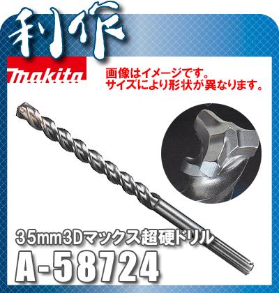 【マキタ】35mm3Dマックス超硬ドリル《 A-58724 》SDSマックスシャンク