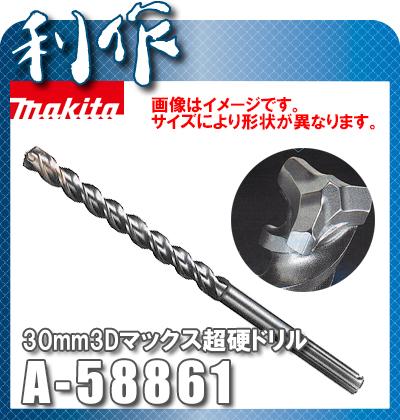 【マキタ】30mm3Dマックス超硬ドリル《 A-58861 》SDSマックスシャンク