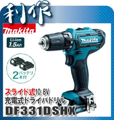 マキタ 充電式ドライバドリル (スライド式) [ DF331DSHX ] 10.8V(1.5Ah)セット品 / ドリルドライバー