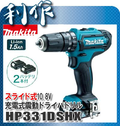 マキタ 充電式震動ドライバドリル コンクリート:8mm (スライド式) [ HP331DSHX ] 10.8V(1.5Ah)セット品
