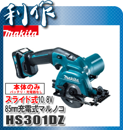 マキタ 充電式マルノコ 85mm (スライド式) [ HS301DZ ] 10.8V本体のみ / (バッテリ、充電器なし) 丸ノコ