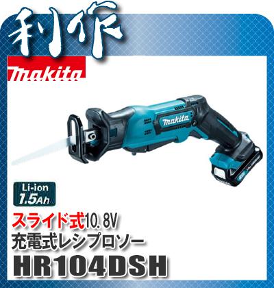 【マキタ】スライド式10.8V充電式レシプロソー《 JR104DSH 》セット品 1.5Ah