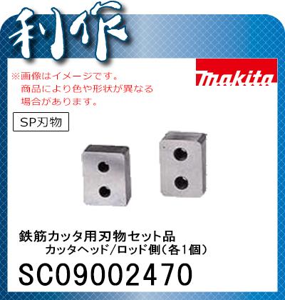 マキタ 鉄筋カッタ用刃物セット品 (SP刃物) [ SC09002470 ]
