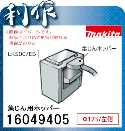 マキタ 自動一面カンナ盤用集じん用ホッパー [ 16049405 ] Φ125(左側)