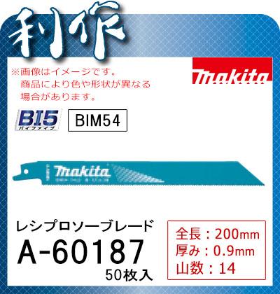 マキタ レシプロソーブレードBIM54 (BI5 バイファイブ) [ A-60187 ] 200mm×14山(50枚入) / 鉄・ステンレス用