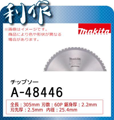 マキタ 低騒音軟鋼材用チップソー [ A-48446 ] 305mm×60P / チップソーカッタ・チップソー切断機用