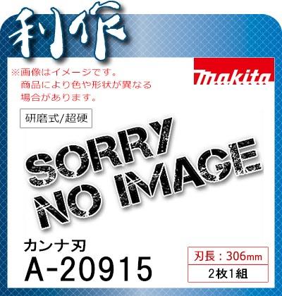 マキタ 超硬カンナ刃 (研磨式) [ A-20915 ] 306mm / 2枚1組