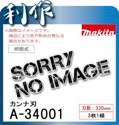 マキタ カンナ刃 (研磨式) [ A-34001 ] 320mm / 3枚1組