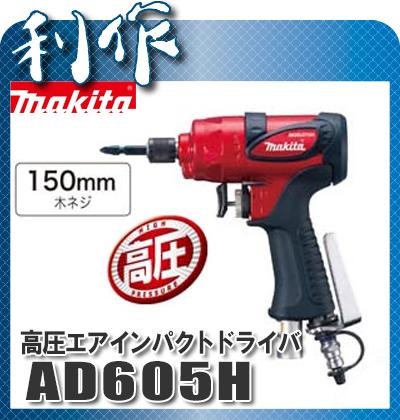 【マキタ】 インパクトドライバー 高圧 《 AD605H 》 マキタ エア インパクトドライバー AD605H makita 送料無料