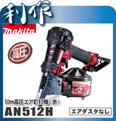 マキタ 高圧エア釘打機 [ AN512H ] 50mm(赤)エアダスタなし / 釘打ち機