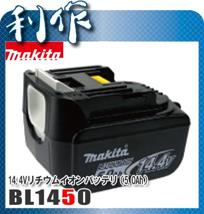 【マキタ No.01】 リチウム 電池 バッテリ 充電式 14.4V 5.0Ah 《 BL1450(5.0Ah) 》