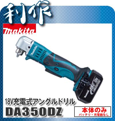 マキタ 充電式アングルドリル 鉄工:10mm [ DA350DZ ] 18V本体のみ / (バッテリ、充電器なし)