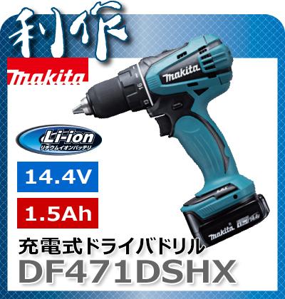 マキタ 充電式 ドライバドリル [ DF471DSHX ] 14.4V(1.5Ah)セット品 / ドライバドリル