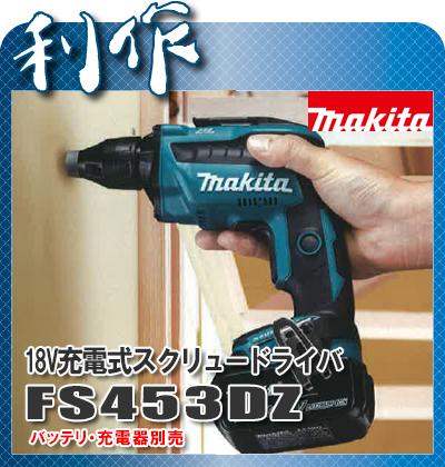 マキタ 充電式スクリュードライバ [ FS453DZ ] 18V本体のみ / (バッテリ、充電器、ケースなし)