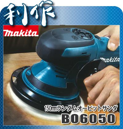 マキタ ランダムオービットサンダ [ BO6050 ] 150mm100V