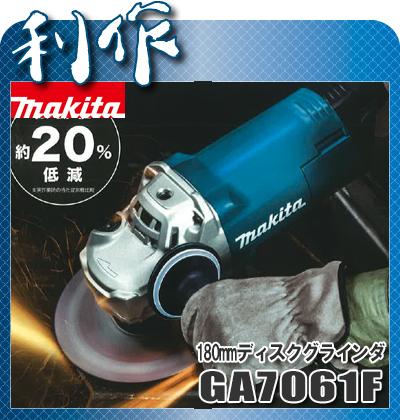 マキタ ディスクグラインダー [ GA7061F ] 180mm100V