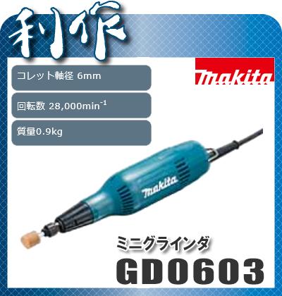 マキタ 100Vミニグラインダ (GD0603)
