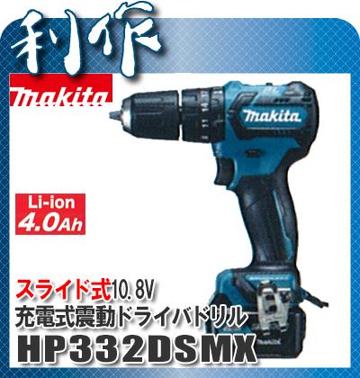 【マキタ】スライド式10.8V充電式震動ドライバドリル《 HP332DSMX 》セット品 4.0Ah