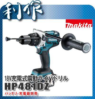 マキタ 充電式震動ドライバドリル コンクリート:16mm [ HP481DZ ] 18V本体のみ / (バッテリ、充電器なし)