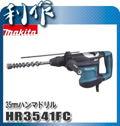 マキタ 100V35mm充電式ハンマドリル [ HR3541FC ] SDSマックスシャンク