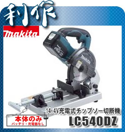 牧田充电倾斜的刀 125 毫米 [LC540DZ] 14.4 V 体只 / (无电池和充电器)