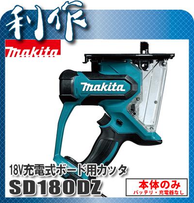 マキタ 充電式ボードカッタ [ SD180DZ ] 18V本体のみ / (バッテリ、充電器なし)