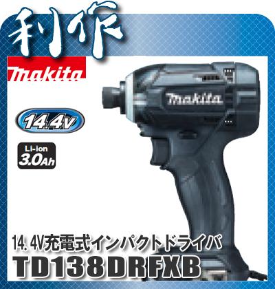 マキタ 充電インパクトドライバ [ TD138DRFXB ] 14.4V(3.0Ah)セット品(黒) / インパクトドライバー