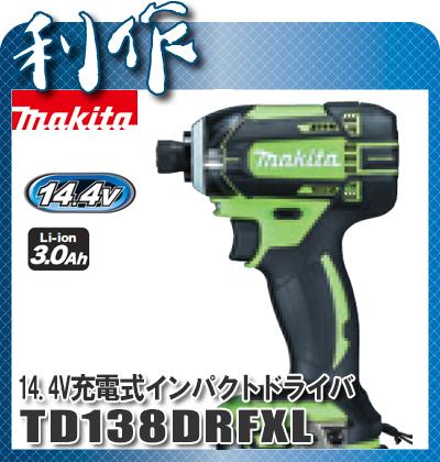 マキタ 充電インパクトドライバ [ TD138DRFXL ] 14.4V(3.0Ah)セット品(ライム) / インパクトドライバー