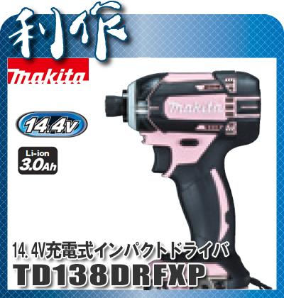 マキタ 充電インパクトドライバ [ TD138DRFXP ] 14.4V(3.0Ah)セット品(ピンク) / インパクトドライバー