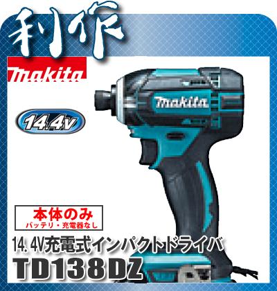 マキタ 充電インパクトドライバ [ TD138DZ ] 14.4V本体のみ(青) / (バッテリ、充電器、ケースなし) インパクトドライバー