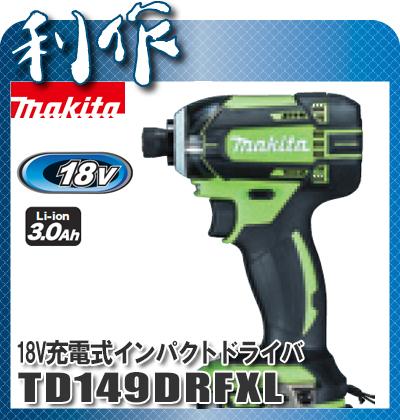 マキタ 充電インパクトドライバ [ TD149DRFXL ] 18V(3.0Ah)セット品(ライム) / インパクトドライバー