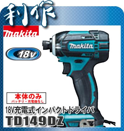 マキタ 充電インパクトドライバ [ TD149DZ ] 18V本体のみ(青) / (バッテリ、充電器、ケースなし) インパクトドライバー