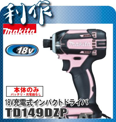 マキタ 充電インパクトドライバ [ TD149DZP ] 18V本体のみ(ピンク) / (バッテリ、充電器、ケースなし) インパクトドライバー